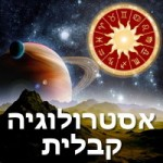 Astrology-Kabblach