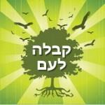 Kabbalah-leAm