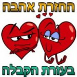 Love Returns by Kabbalah