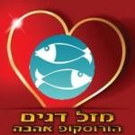 מזל דגים - הורוסקופ אהבה