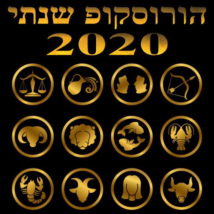 הורוסקופ 2020