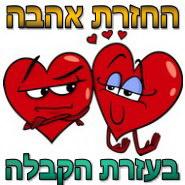 Love Returns by Kabbalah