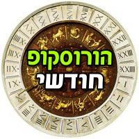 Monthly-Horoscope