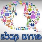 kabbalah_Forum