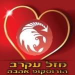מזל עקרב - הורוסקופ אהבה